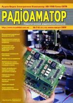 Радиоаматор №7-8 (июль-август 2009)